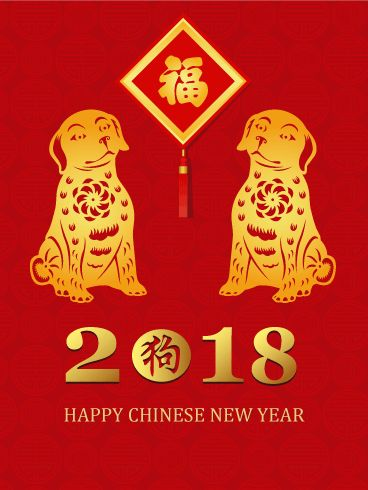2018 Trips Year Of The Dog